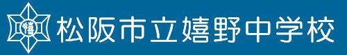 松阪市立嬉野中学校